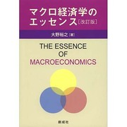 マクロ経済学のエッセンス 改訂版 [単行本]