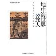 地中海世界の旅人―移動と記述の中近世史 [単行本]
