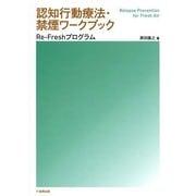 認知行動療法・禁煙ワークブック―Re-Freshプログラム [単行本]