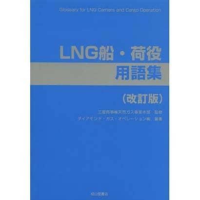 LNG船・荷役用語集 改訂版 [単行本]