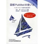 図解 PubMedの使い方―インターネットで医学文献を探す 改訂第4版 [単行本]
