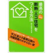 最高の断熱・エコ住宅をつくる方法 カラー・最新版 [単行本]