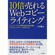 10倍売れるWebコピーライティング―コンバージョン率平均4.92%を稼ぐランディングページのつくり方 [単行本]