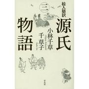 絵入簡訳 源氏物語〈3〉 [単行本]