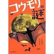 コウモリの謎―哺乳類が空を飛んだ理由(わけ) [単行本]
