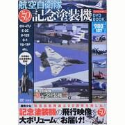 航空自衛隊創立50周年記念塗装機スペシャルDVD BOOK