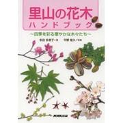里山の花木ハンドブック―四季を彩る華やかな木々たち [事典辞典]