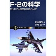 F-2の科学―知られざる国産戦闘機の秘密(サイエンス・アイ新書) [新書]