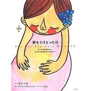 愛をうけとった日―すべてのお母さんへ これからお母さんになる人へ [単行本]
