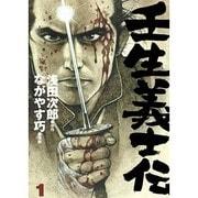 壬生義士伝 1巻 [コミック]
