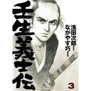 壬生義士伝 3巻 [コミック]