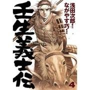 壬生義士伝 4巻 [コミック]