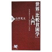 世界「比較貧困学」入門―日本はほんとうに恵まれているのか(PHP新書) [新書]