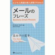 メールのフレーズ(ビジネス英語の新人研修〈Prime3〉) [単行本]
