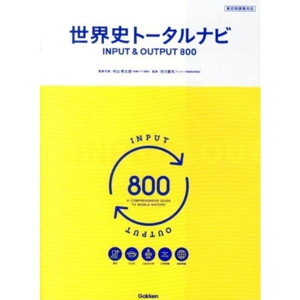 世界史トータルナビINPUT&OUTPUT800-新旧両課程対応 [全集叢書]