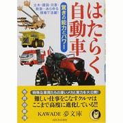 はたらく自動車―驚きの能力とパワー(KAWADE夢文庫) [文庫]
