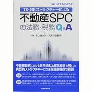 TK-GKストラクチャーによる不動産SPCの法務・税務Q&A [単行本]