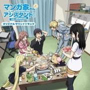 TVアニメ マンガ家さんとアシスタントさんと オリジナルサウンドトラック