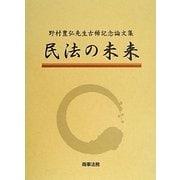 民法の未来―野村豊弘先生古稀記念論文集 [単行本]