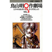 鳥山明○作劇場 VOL.3(ジャンプコミックス) [コミック]