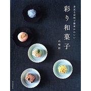 身近な材料で簡単かわいい彩り和菓子 [単行本]