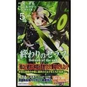 終わりのセラフ 5(ジャンプコミックス) [コミック]