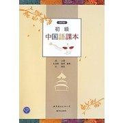 初級中国語課本 改訂版 [単行本]