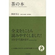 茶の本(いつか読んでみたかった日本の名著シリーズ〈7〉) [単行本]