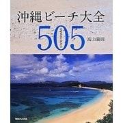 沖縄ビーチ大全505 [単行本]