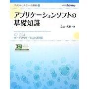 アプリケーションソフトの基礎知識―IC3GS4キーアプリケーションズ対応(デジタルリテラシーの基礎〈3〉) [単行本]