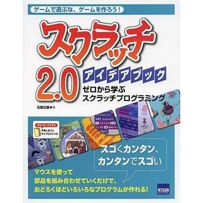ゲームで遊ぶな、ゲームを作ろう!スクラッチ2.0アイデアブック―ゼロから学ぶスクラッチプログラミング [単行本]