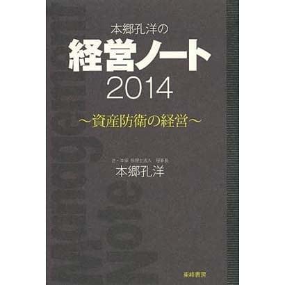 本郷孔洋の経営ノート〈2014〉資産防衛の経営 [単行本]