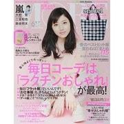 MORE (モア) 2014年 06月号 [雑誌]