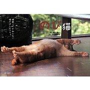 のび猫―猫飼いしか知らない猫のばしのコツ。 [全集叢書]