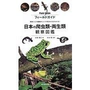 日本の爬虫類・両生類観察図鑑―季節ごとの観察のコツや見分け方がわかる!(フィールドガイド) [単行本]