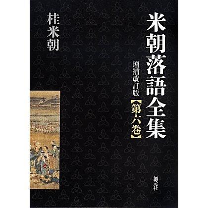 米朝落語全集〈第6巻〉 増補改訂版 [全集叢書]