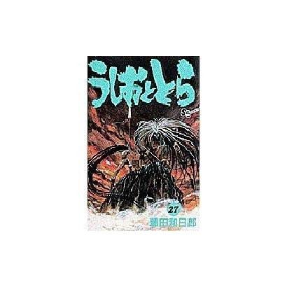 うしおととら<27>(少年サンデーコミックス) [コミック]