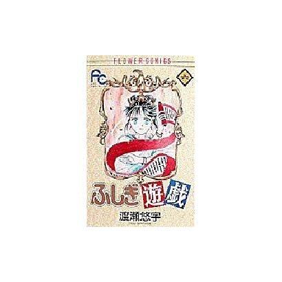 ふしぎ遊戯 6(フラワーコミックス) [コミック]