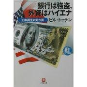 銀行は強盗、外資はハイエナ―日本再生の処方箋(小学館文庫) [文庫]