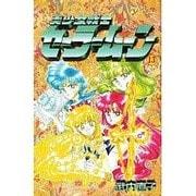 美少女戦士セーラームーン 13(講談社コミックスなかよし) [コミック]