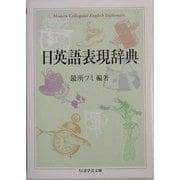 日英語表現辞典(ちくま学芸文庫) [文庫]