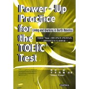 Power-Up Practice for the TOEIC Test―TOEIC Testパワーアップ・プラクティス 北米でのビジネスと日常生活 [事典辞典]