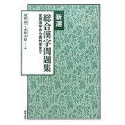新選 総合漢字問題集―常用漢字から表外字まで [単行本]