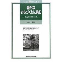 新たなまちづくりに挑む―東大阪市のこころみ(シリーズ・21世紀の人権〈9〉) [単行本]