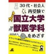 30代・社会人再受験で国立大学獣医学科をめざす(YELL books) [単行本]