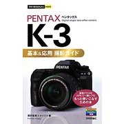 今すぐ使えるかんたんmini PENTAX K-3基本&応用 撮影ガイド [単行本]