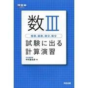 数3(極限、級数、微分、積分)試験に出る計算演習(河合塾シリーズ) [全集叢書]