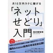 月10万円ラクに稼げる「ネットせどり」入門 [単行本]