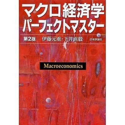 マクロ経済学パーフェクトマスター 第2版 [単行本]