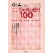 Q&Aでわかるこころの病の疑問100―当事者・家族・支援者に役立つ知識 [単行本]